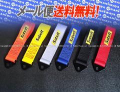 sabelt/サベルト TOW STRAP(トーループ)布製牽引フック